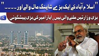 Ayaz Amir Analysis on AJK Elections   بڑی وزارتیں ملنے والی ہیں
