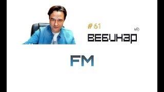 Запись вебинара FM