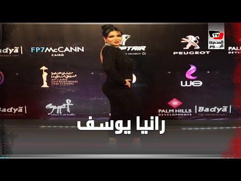 رانيا يوسف في أحدث إطلالة لها وليلي علوي تطل بالذهبي في «القاهرة السينمائي»