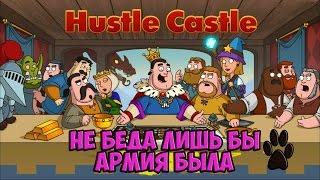 Hustle Castle: Fantasy Kingdom #1 ( ПРОБА ПЕРА )