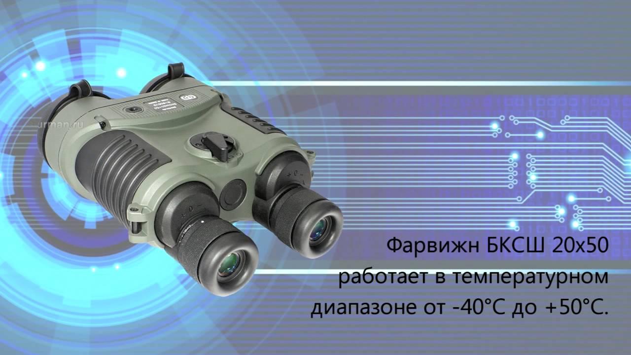 Обзор бинокля Фарвижн БКСШ 20х50 со стабилизацией