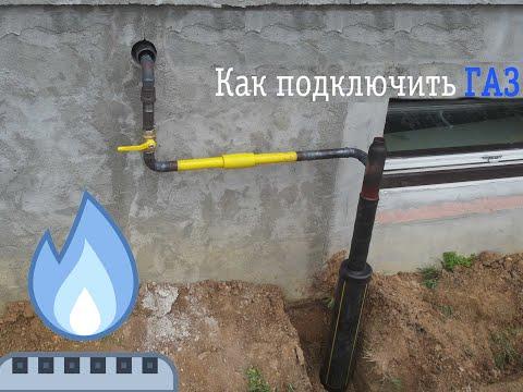 Как подключить  ГАЗ к частному дому. Газ в частный дом. Цокольное подключение газа в дом.