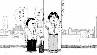 第二喫煙室第1話向井と松田