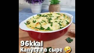 Рецептик капусты в сырном соусе.