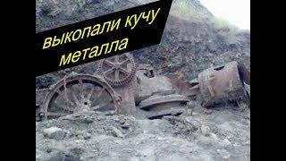 Выкопали кучу металлолома на тракторной станции