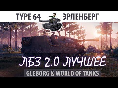 ЛБЗ 2.0   Type 64   Эрленберг, атака   Союз - Excalibur