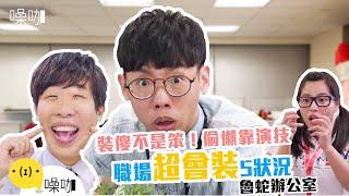 【魯蛇辦公室】裝傻不是笨!偷懶靠演技 職場超會裝5狀況