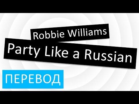Robbie Williams - Party Like a Russian перевод песни текст слова