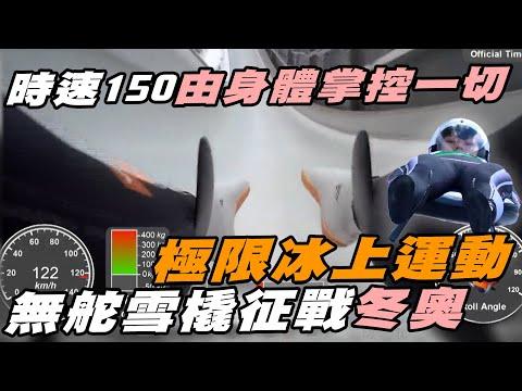 時速150最危險的冰上運動! 女力備戰北京冬奧【MOMO瘋運動】