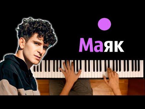 Артур Бабич - Маяк ● караоке | PIANO_KARAOKE ● ᴴᴰ + НОТЫ & MIDI
