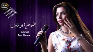 تحميل اغاني اغنية الله على ابو زلف فجر الشام MP3