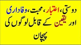 Friendship And Love Quotes In Urdu Free Video Search Site Findclip
