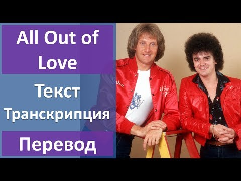 Air Supply - All Out of Love - текст, перевод, транскрипция