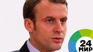 Макрон пообещал французам повышение МРОТ и новую премию - МИР 24