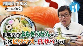 【湖国のグルメ】中島屋食堂【伊吹薬草よもぎうどん】