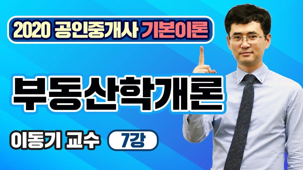 [랜드프로 이동기 교수] 2020 공인중개사 부동산학개론 기본이론강의(7강)
