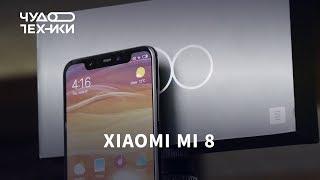 Распаковка и обзор Xiaomi Mi 8