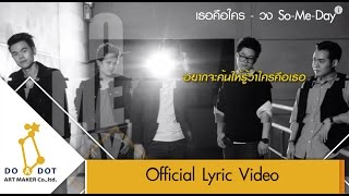 เธอคือใคร - So Me Day [Official Lyrics Audio]