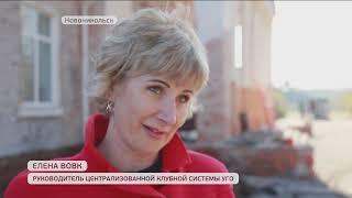 В единственном Доме культуры села Новоникольск начался капитальный ремонт