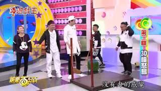 【娛樂百分百】2015.03.16《百分百遊戲王》小豬、愷樂│林建予