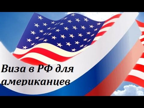 США. Виза в РФ для американцев (моему ребенку), не люблю Консульство в Хьюстоне