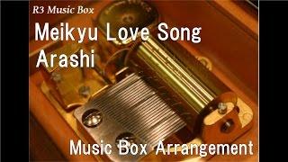 Meikyu Love Song/Arashi [Music Box]