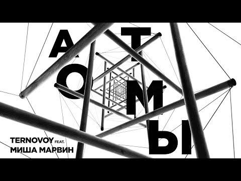 TERNOVOY feat. Миша Марвин - Атомы (Премьера трека, 2019)