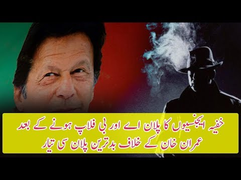 Nawaz Sharif and Zardari Joins Hands to Face Imran Khan | Haqeeqat TV
