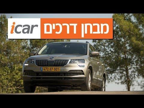 סקודה קארוק (1.0 ליטר) - מבחן וידאו