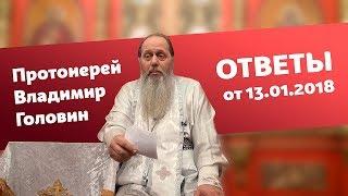 Ответы на вопросы от 13.01.2018 (прот. Владимир Головин, г. Болгар)