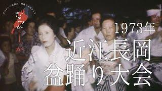 1973年 近江長岡盆踊り大会【なつかしが】