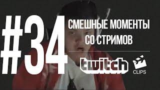 Twitch Clips #34 Смешные моменты со стримов   Я У МАМЫ ГЕЙМЕР