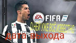 FIFA 19 MOBILE какой она будет!!! + Дата выхода и разбор трейлера