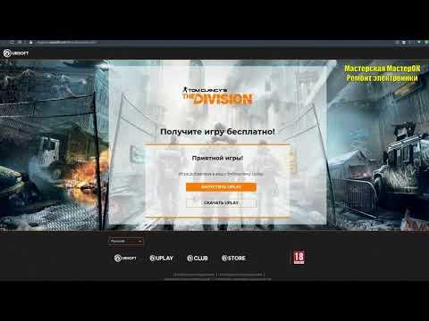 НА ШАРУ #3. Ubisoft раздаёт Tom Clancy's The Division для Uplay