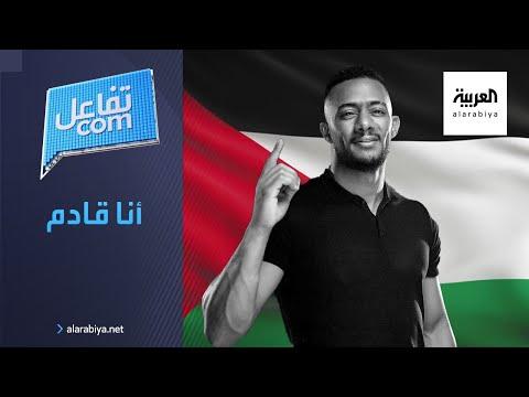 العرب اليوم - شاهد: محمد رمضان يوجه رسالة لجمهوره في فلسطين