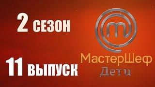 «МастерШеф. Дети». 2 сезон. Выпуск 11