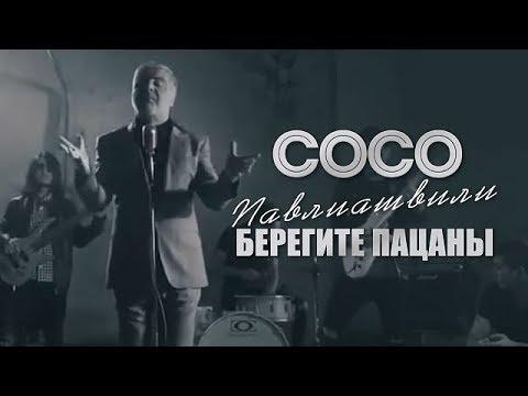 Сосо Павлиашвили - Берегите пацаны