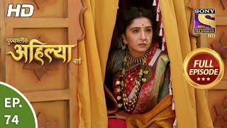 Punyashlok Ahilya Bai - Ep 74 - Full Episode - 15th April, 2021