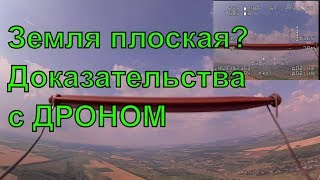 Дрон взлетел на 5 км и показал что земля плоская? | FPV Хобби