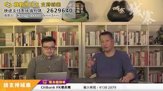 教育界引入DQ制 楊潤雄賣港求榮 - 31/12/19 「奪命Loudzone」長版本