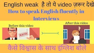 How to speak English fluently in Interviews | कैसे English बोलें Fluently |5 tips to improve English