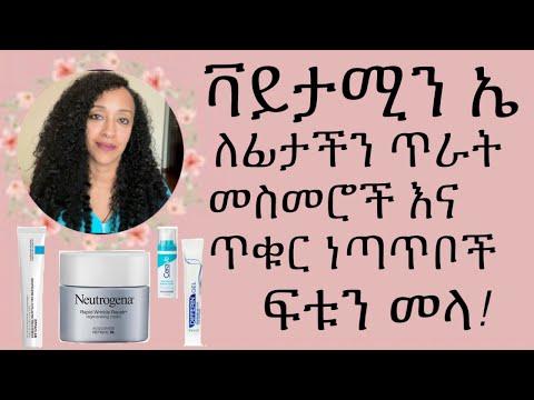 ለፊታችን ጥራት ቫይታሚን ኤ ( መስመሮች  እና ጥቁር ነጣጥቦች) / Vitamin A for hyperpigmentation & fine lines