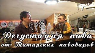 Дегустация и разбор 7 сортов пива от Татарских Пивоваров с Александром (Пивной Фабрикант, Крым)