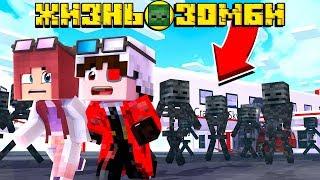 ЖИЗНЬ ЗОМБИ #7! НА НАС НАПАЛИ СКЕЛЕТЫ! СМОЖЕМ ВЫЖИТЬ? Minecraft