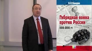 Игорь Панарин - Гибридная война против России и СССР