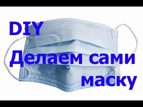 DIY Делаем медицинскую МАСКУ своими руками из туалетной бумаги или бумажного полотенца