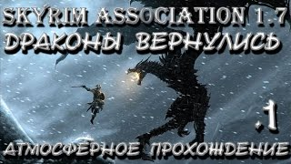 Драконы вернулись ● The Elder Scrolls Skyrim Association 500+ Mods #1 [60FPS PC]