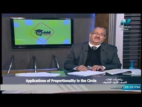 رياضيات لغات للصف الأول الثانوي 2021 - الحلقة 24 – Applications of proportionality in the circle