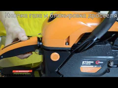 Видеообзор бензопилы INTERTOOL STORM WT-0645