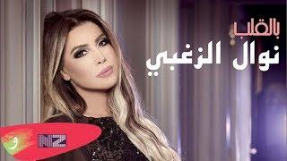 تحميل اغاني Nawal El Zoghbi - Bel Aleb | نوال الزغبي - بالقلب (Official Lyric Video) MP3